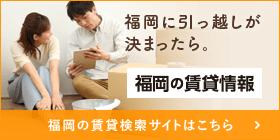 福岡の賃貸検索サイト