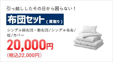 カーテン・ふとんセット(買取)